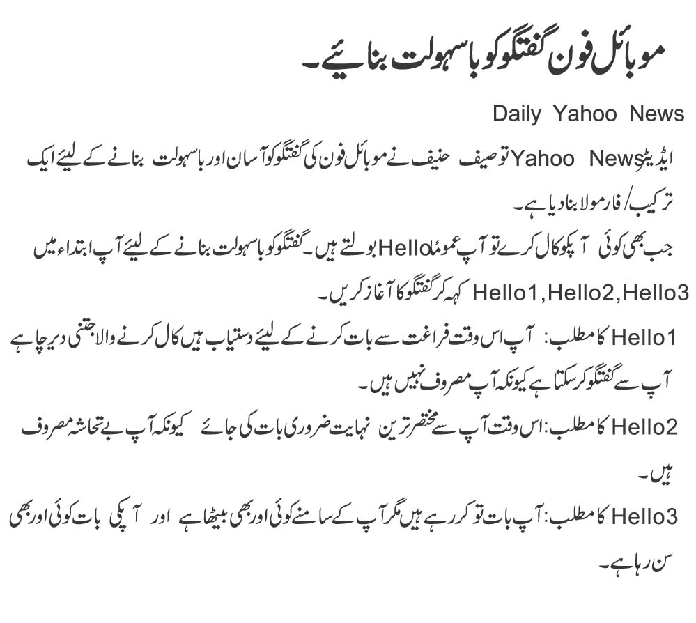 Talk conveniently on mobile phones calls by using simple codes  . Simple Method derived by Tausif Hanif