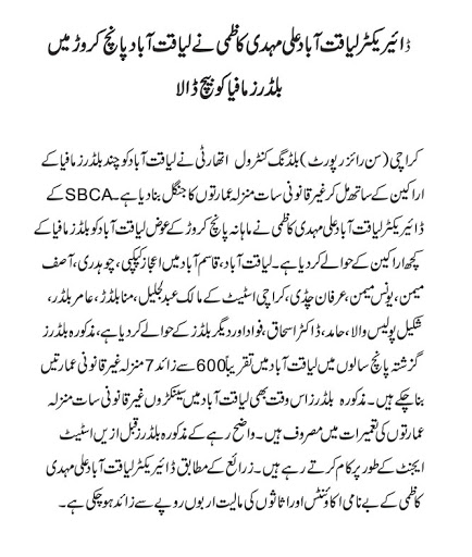 Director Complaints SBCA Ali Mehdi Kazmi Promotes Illegal 7 storied buildings in Liaquatabad