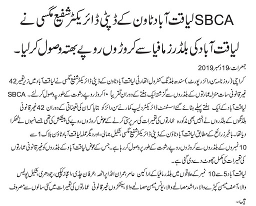 Deputy Director  SBCA Liaquatabad Town Shafi Magsi takes packages of 42 under construction Illegal 7 storied building's Package for millions