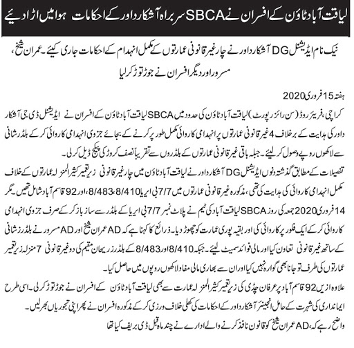 SBCA Liaquatabad Town officers and others show disobediency to Add DG SSBCA Ashkwar Dawar